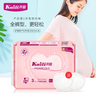 開麗護理型孕產婦專用衛生巾 產褥期產后月子常備褲型衛生紙XL碼 3片裝