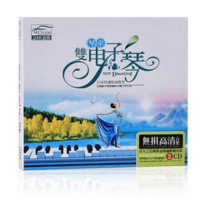 正版輕音樂雙電子琴cd碟片純音樂優美休閑背景音樂車載cd光盤
