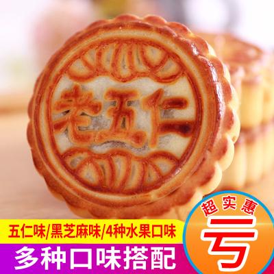 【同玺】老式五仁黑芝麻水果广式中秋月饼传统甜食糕点