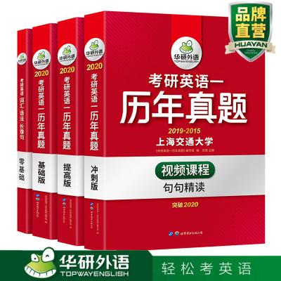 华研外语红皮书 2020考研英语真题 考研英语一历年真题试卷版15套 基础版+提高版+冲刺版词汇语法长难句 可搭阅读完型