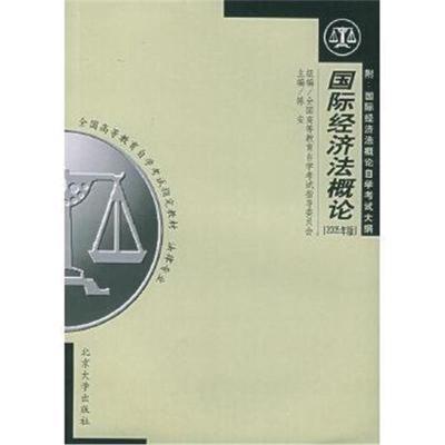 正版書籍 經濟法概論(2005年版)——全國高等教育自學指定教材 97873010282