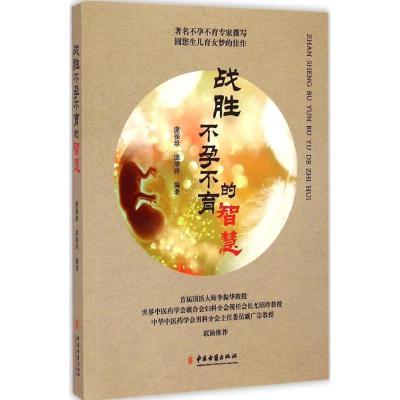 正版 战胜不孕不育的智慧 庞保珍,庞清洋 编著 中医古籍出版社 9787515206547 书籍