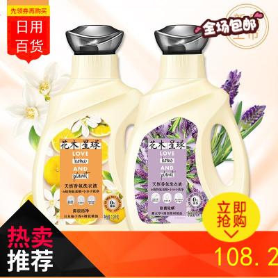 花木星球洗衣液天然植物氨基酸深层洁净橙花+薰衣草留香1.9kg*2