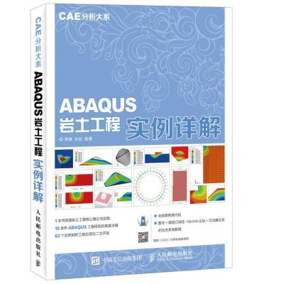 正版 ABAQUS岩土工程实例详解 费康,彭劼 编著 人民邮电出版社 9787115438812 书籍