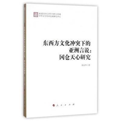 東西方文化沖突下的亞洲言說:岡倉天心研究