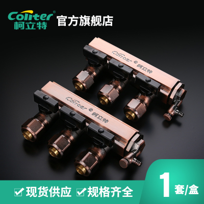 柯立特 coliter 集分水器 紅古銅 3路 1套/盒