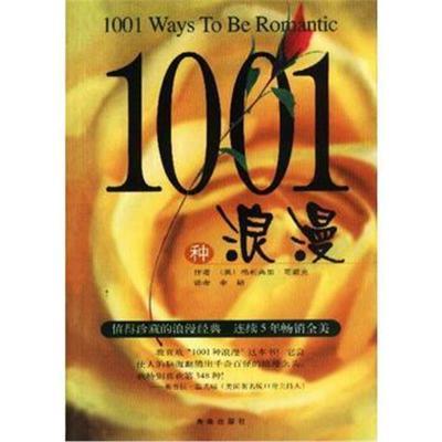1001種浪漫 (美) 格利高里·哥戴克 李斯 9787806453476 海南出版社