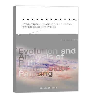 英國水彩畫的流變與解析歐洲早期水彩畫發展水彩畫面貌與特點色彩技巧重慶出版社定價198元