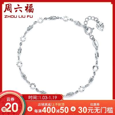 周六福(ZHOULIUFU) 珠宝铂金手链女士款 Pt950车花细链子手链 挚爱PT073559