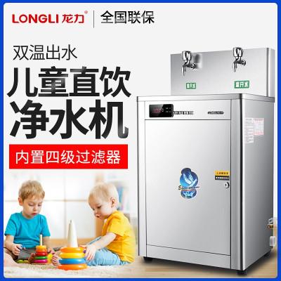 龍力(LONGLI) 商用直飲機 幼兒園飲水機學校專用直飲機兒童開水器商用開水機溫開水18L 【雙溫防燙】幼兒園專用