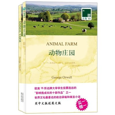 正版 动物庄园 双语译林 (中英对照双语2册)买中文版送英文版 英文原版小说 外国名著文学书籍 世界名著双语读物