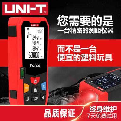優利德(UNI-T)手持激光紅外線測距儀高精度工具距離測量儀量房儀電子尺