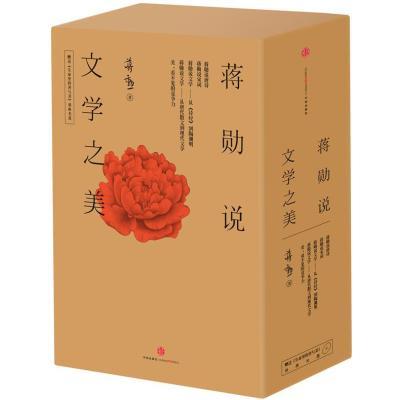 J 蔣勛說文學之美(五冊套裝)