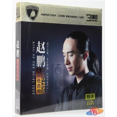 趙鵬人聲低音炮精選專輯正版汽車載CD音樂碟片HiFi音質歌曲cd光盤