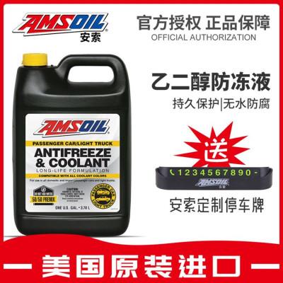 安索(AMSOIL)乙二醇長效汽車防凍液冷卻液冷凍可兼容其他/綠色/紅色/防凍液水箱寶 ANT-PC 3.78L