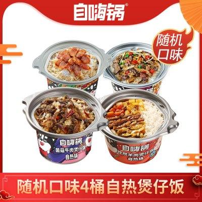 自嗨鍋電視劇《安家》同款自嗨鍋煲仔飯4桶裝 自熱米飯方便速食自熱火鍋組合裝