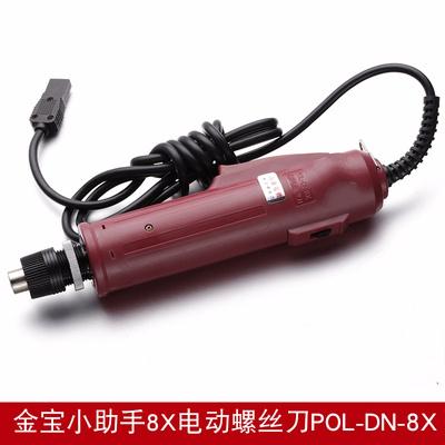 闪电客电动螺丝刀 专用电源箱 电动螺丝批电源 电批电源 通用型 JB-8X