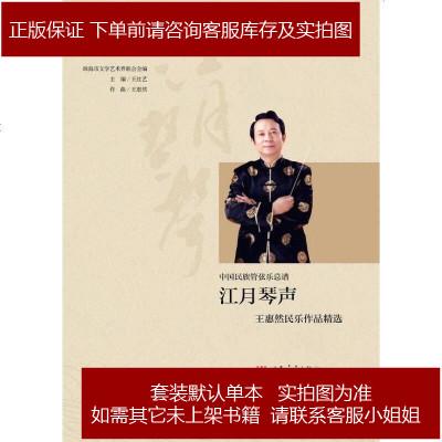 江月琴声——王惠然民乐作品精选
