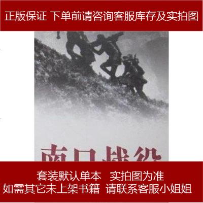 南口戰役昌平文史資料第輯 王振華主編 中國文史 9787503418778