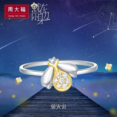 周大福(CHOW TAI FOOK)螢火蟲18K金鉆石戒指 鉆戒U168886