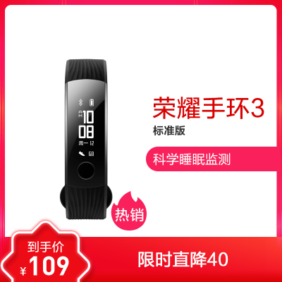 荣耀手环3 NYX-B10 碳晶黑