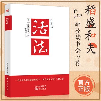 活法 稻盛和夫 正版書籍 集 阿米巴經營-稻盛和夫的書籍套 干法 企業管理方面的書籍 領導力營者養成筆記商業商業