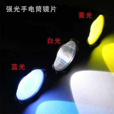 强光手电配件探照灯头灯矿灯镜片黄色镜片蓝色钓鱼镜片无色镜