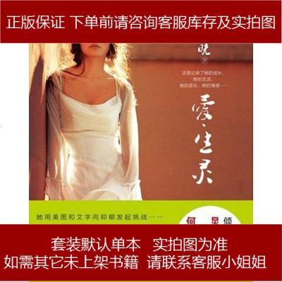 愛生靈 春曉 中國長安出版社 9787510703324
