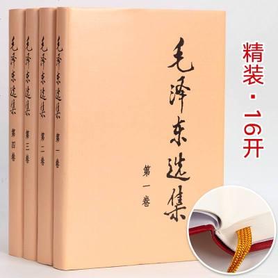 0811毛选集(全四册)精