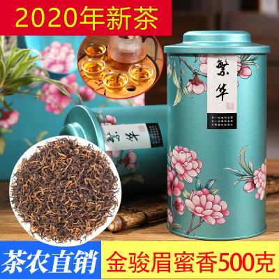 2020新茶金駿眉紅茶特級正宗濃香型金俊眉茶葉散裝500克罐裝送禮