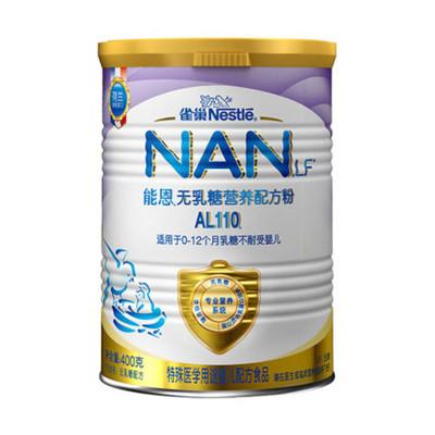 雀巢荷蘭進口AL110無乳糖 防腹瀉嬰兒營養配方奶粉罐裝400g