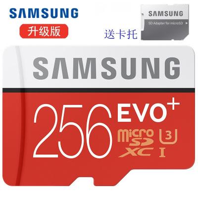 三星(SAMSUNG)256GB 讀速100MB/s UHS-3 Class10 高速TF卡(Micro SD卡)