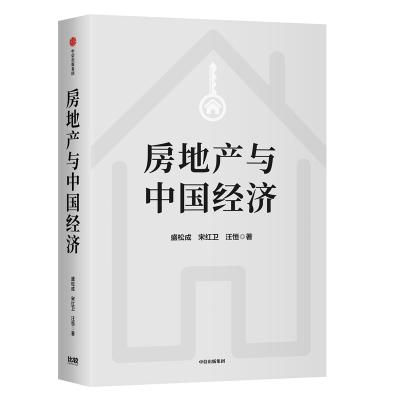 房地產與中國經濟 盛松成,宋紅衛,汪恒 著 經管、勵志 文軒網