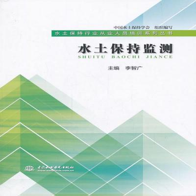 正版水土保持监测 水土保持行业从业人员培训系列丛书 李智广 中