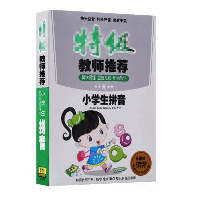 正版早教寶寶兒童學拼音兒歌識漢字教學視頻學習教材DVD光盤碟片