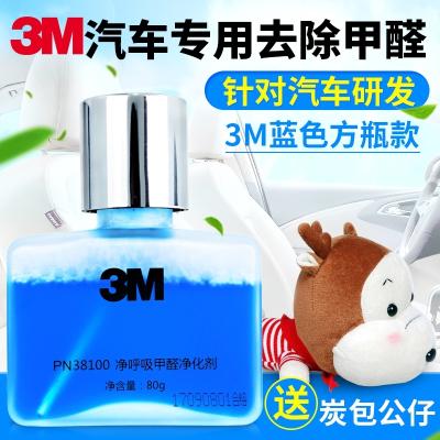 3M(3M)車內除味劑汽車去甲醛凈化劑新車除異味除臭劑空氣清新劑 升級版甲醛1瓶 抖音