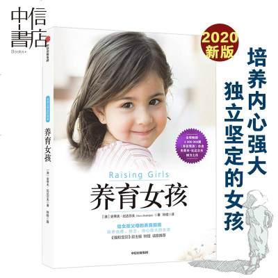 預售養育女孩2020年新版史蒂夫比達爾夫著 育兒百科親子圖書如何養育女孩書籍 養育指南家庭教育女兒青春期女生培養 孩