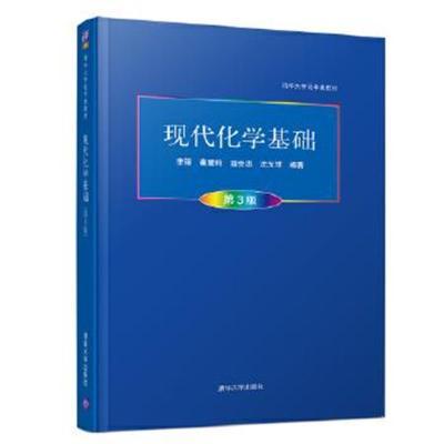正版书籍 现代化学基础(第3版) 9787302509790 清华大学出版社