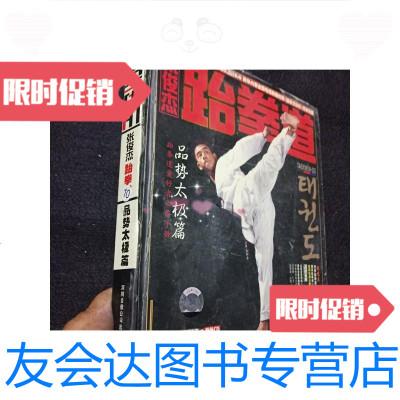 【二手9成新】張俊杰跆拳道:品勢太級篇(精裝) 9781030442505