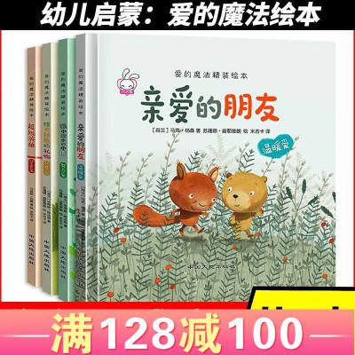愛的魔法精裝繪本全套4冊注音版0-3-6歲兒童情商教育與性格培養繪本幼兒園寶寶睡前童話故事