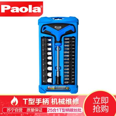 【苏宁自营】保拉(Paola)工具 25合1多功能T型柄套筒扳手螺丝批组 1935