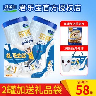 君樂寶 (JUNLEBAO) 成人粉樂鈣鈣鐵鋅中老年營養奶粉800g