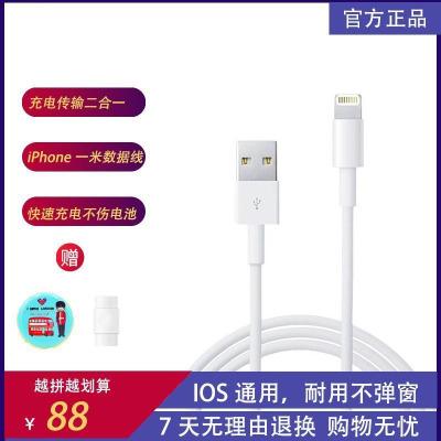 apple蘋果原裝數據線iPhone8/7/6/5S/Plus/X充電線iPad4/3Air充電器頭 數據線正品1米