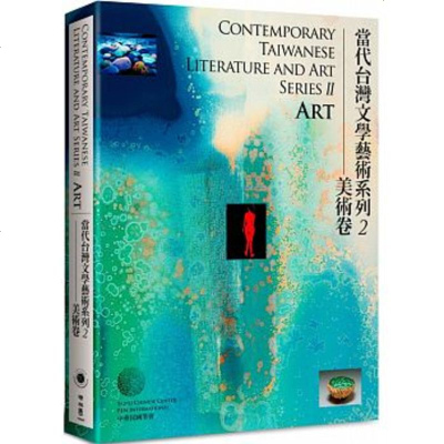 正版 Contemporary Taiwanese Literature and Art Series II:A