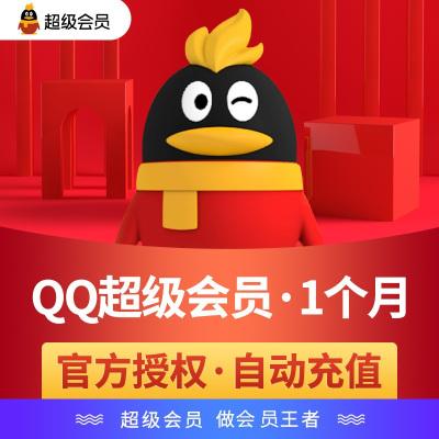 騰訊QQ超級會員1個月 QQSVIP一個月包月卡 自動充值
