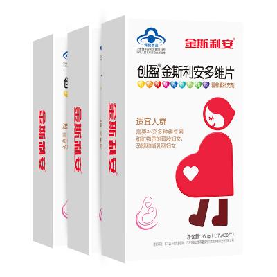 送孕妇钙12片*5盒】金斯利安多维片1.17g*30片*3盒 适用于育龄妇女、孕期和哺乳期妇女 补充多种维生素和矿物质