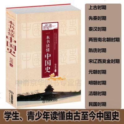 一本書讀懂中國史從上古時期到民國時期中國通史近代史中國歷史全知道小學初中學生高中青少年都適合了