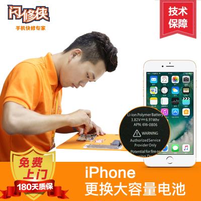 【闪修侠全国直营可上门】iphone6sp换大容量电池苹果手机维修待机时间短电池不耐用上门维修