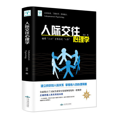 人際交往心理學微表情心理學與讀心術口才訓練與溝通技巧職場好好說話口才訓練溝通青春勵志營銷銷售技巧類書籍暢銷書說話技巧的書
