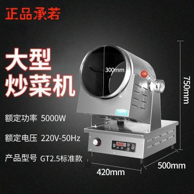 炒菜机优掌柜大型商用智能全自动炒菜机器人燃气滚筒炒饭机电磁炒茶机
